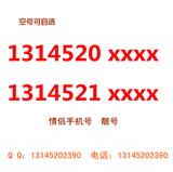 1314520情侣手机号/靓号