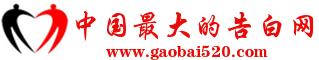 中国最大的告白网致力于打造平民化的网络告白平台,给您爱的Ta一个浪漫温馨的告白。